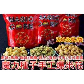 ~魔力種子~ 爆米花 袋裝 三入 ^(含 ^)  蘑菇爆米花    零食  甜點  美食