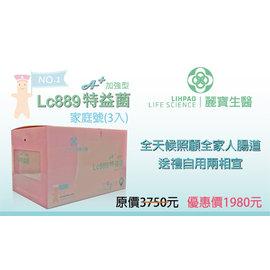 麗寶生醫乳酸菌 Lc889特益菌A 加強型 家庭號^(三入^)組!均價660 盒 共90包