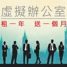 寶格爾商務中心 虛擬辦公室 租一年 送一個月^(可 ^) 租賃 辦公室出租 台北市 信義路