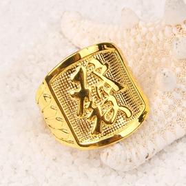 鍍24K黃金戒指歐幣金飾品男士霸氣土豪發字開口戒指沙金首飾JZ069