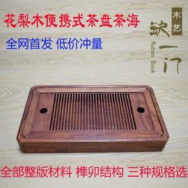 大號38^~16茶海茶盤紅木茶盤便攜式茶海小型茶盤非洲花梨木木功夫茶盤