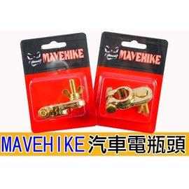 MAVEHIKE 馬福駭客 GBT~01G  級 汽車電瓶 電瓶轉接頭 電瓶頭 純銅 電瓶