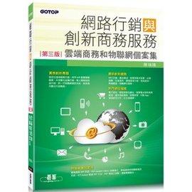 行銷與創新商務服務(第三版)雲端商務和物聯網個案集