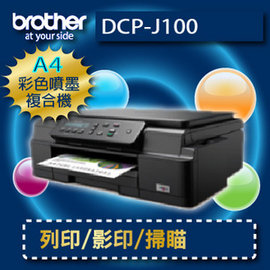 brother InkBenefit DCP~J100 A4 彩色噴墨複合機贈 彩色 1