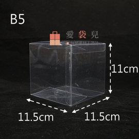 愛袋兒|PVC塑膠盒 B5 53100320 11.5*11*11.5cm包裝盒 PVC盒