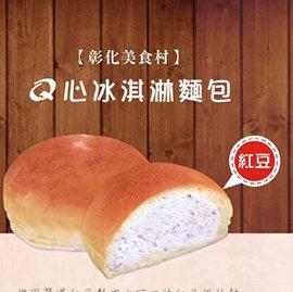 美食村Q心冰淇淋麵包50入^~含運