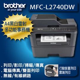 兄弟 brother MFC~L2740DW A4 多 黑白雷射傳真複合機