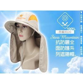 ~STARS 楓葉~小孩款~全面防護系列之可拆型 超柔軟度帽沿後披肩防曬帽.~抗UV 釣魚