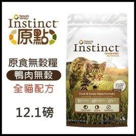 ~GOLD~~~美國Instinct原點~原食無穀糧 鴨肉無穀全貓配方12.1磅