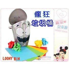 麗嬰兒童玩具館~瘋狂垃圾桶/ LOONY BIN/ 親子趣味遊戲機.瞄準投籃 .公司貨