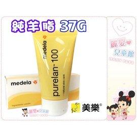 麗嬰兒童玩具館~美樂Medela-美樂純羊脂膏Purelan100 母乳媽媽適用-乳頭護理霜37g-公司貨