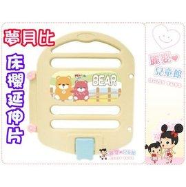 麗嬰兒童玩具館~夢貝比-Mam Bab加高型 無限長安全床欄-延長片補充款(45*65)