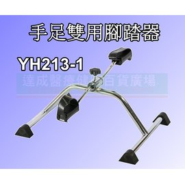 達成醫療 YAHO耀宏 YH213~1 簡易型 腳踏車 室內腳踏器 手足健身車 健身美腿器