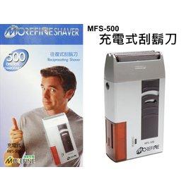 ~喬尚拍賣~MFS500往復式刮鬍刀.充電式隱藏式插頭
