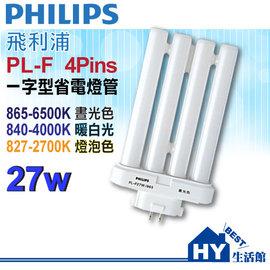 飛利浦四管燈管BB並排 PL~F 4P 27W 840白光 PL~F 4P 27W 865