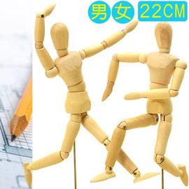 免  8吋關節可動木頭人D057~03 22CM素描木製人偶22公分小木偶關節可活動式木人