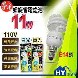 ~HY 館~亮王 E14頭 11W 電子式螺旋燈泡 省電燈泡~小螺旋燈泡電壓 110V E