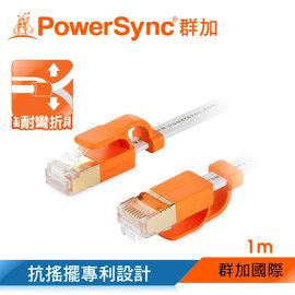 群加 Powersync CAT 7 10Gbps 耐搖擺抗彎折 超高速 線 RJ45 L