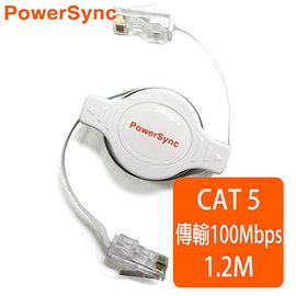 群加 Powersync CAT 5 100Mbps 易拉式 線 RJ45 LAN Cab