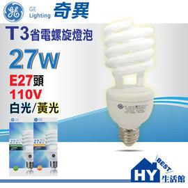 奇異 27W 110V 螺旋燈泡 麗晶燈管 省電燈泡 E27頭一般燈座  白光 黃光