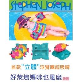 兒童浮力手臂圈 美國stephen joseph 首款立體 彩色魚 好萊塢明星風靡 色彩鮮