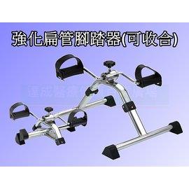 達成醫療 YAHO耀宏 YH213~2 摺疊型 腳踏車 室內腳踏器 手足健身車 健身美腿器