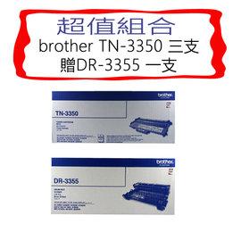 活動 ~   brothre TN~3350 DR3355碳粉 滾筒組