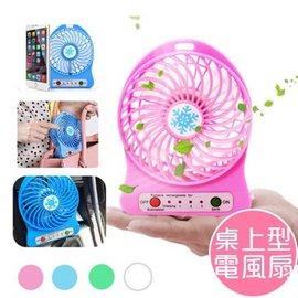 迷你桌上型小風扇 手持小風扇 鋰電池USB 可充電【HH婦幼館】