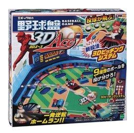 ❆容小小舖❆  2015玩具大賞 野球盤 棒球 3D Ace 桌遊