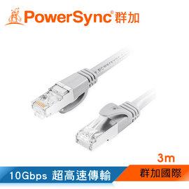 群加 Powersync CAT 7 SFTP 10Gbps 超高速 線 RJ45 LAN