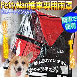 PettyMan~32~PM869 系列都會輕巧 推車 防雨罩