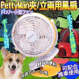 PettyMan~32~NUF~70夾立式推車兩用風扇