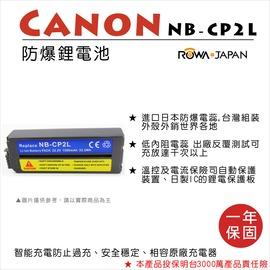ROWA 樂華 FOR CANON CP~2L CP2L電池 外銷  充   一年 CP9