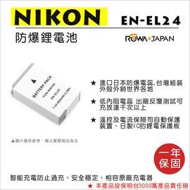 ROWA 樂華 FOR NIKON EN~EL24 ENEL24 電池 外銷  充   一