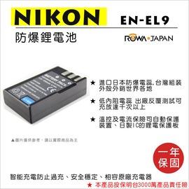 ROWA 樂華 FOR NIKON EN~EL9 ENEL9 電池 外銷  充   一年