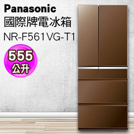 國際牌日製555L變頻六門冰箱 NR-F561VG-T1 翡翠棕 含 運送 拆箱定位 回收