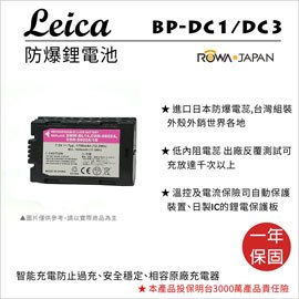 ROWA 樂華 FOR Panasonic 國際牌 DMW~S602E BL14 S602