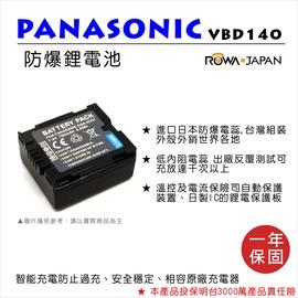ROWA 樂華 FOR Panasonic 國際牌 VW~VBD140 DU14 VBD1