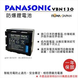 ROWA 樂華 FOR Panasonic 國際牌 VW~VBN130 VBN130 電池