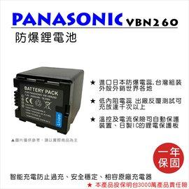 ROWA 樂華 FOR Panasonic 國際牌 VW~VBN260 VBN260 電池