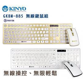 KINYO 耐嘉 GKBM~885 無線鍵鼠組 USB接收器 電腦鍵盤 滑鼠 無線 2.4