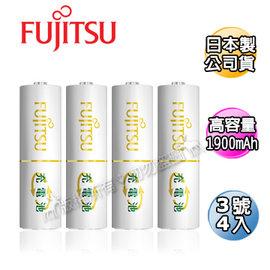 ~ 製,贈收納盒~Fujitsu富士通 低自放電3號 1900mAh鎳氫充電電池 HR~3