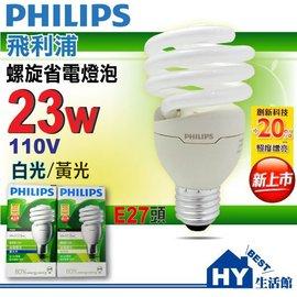 飛利浦電子式省電螺旋燈泡 E27 110V 23W~  白光 黃光~麗晶燈泡 螺旋省電燈泡
