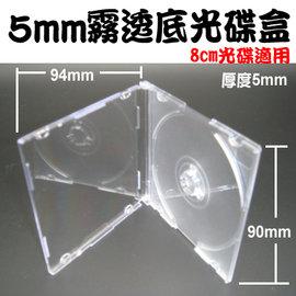 臺灣 5mm jewel case透明PS壓克力單片裝CD盒 CD殼─ 8cm光碟用 10