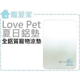 ~寵愛家~LP 樂寶 Love Pet夏日鋁墊~全鋁質寵物涼墊~S