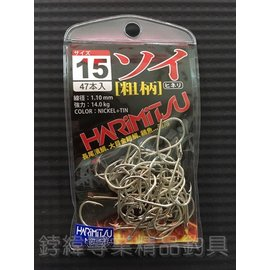 ☆鋍緯釣具 店☆ HARIMITSU  ⑦ユ  粗柄  魚鉤 規格: #15,#16,#1