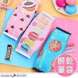 韓國創意甜點仿真筆帶 文具 收納袋【HH婦幼館】