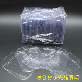 8CM高透度高韌性不傷手四圓角CD BD DVD 光碟PVC袋 光碟袋 PVC袋 透明CD