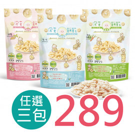 幸福米寶 泡芙餅乾 幼兒牙餅 3包289^(口味 ^)