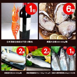 ~新鮮物語~中秋生蠔肥美組^~天使紅蝦10隻+大生蠔6顆+花枝2隻+L鯖魚2片+柳葉魚25